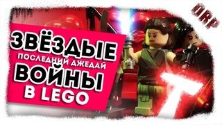 Звёздные Войны: Последний Джедай за ДВЕ МИНУТЫ в LEGO