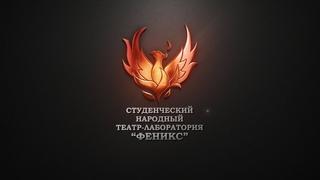 """Театральный проект """"РИФМЫ"""". 2021 год."""