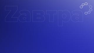 Открытие Всероссийского Online-форума «Zавтра»