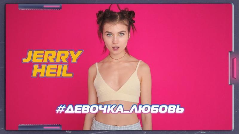 Jerry Heil ДЕВОЧКА ЛЮБОВЬ Альбом ОСОБИСТЕ