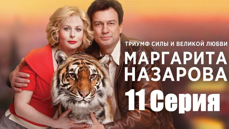 Маргарита Назарова Серия 11 Сериал HD