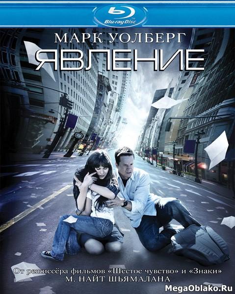 Явление / The Happening [Director's Cut] (2008/BDRip/HDRip)