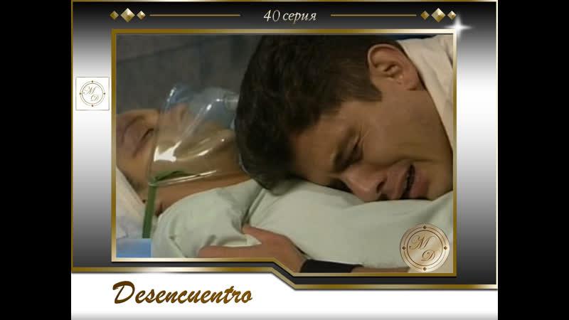 Разлученные 40 серия Desencuentro capitulo 40