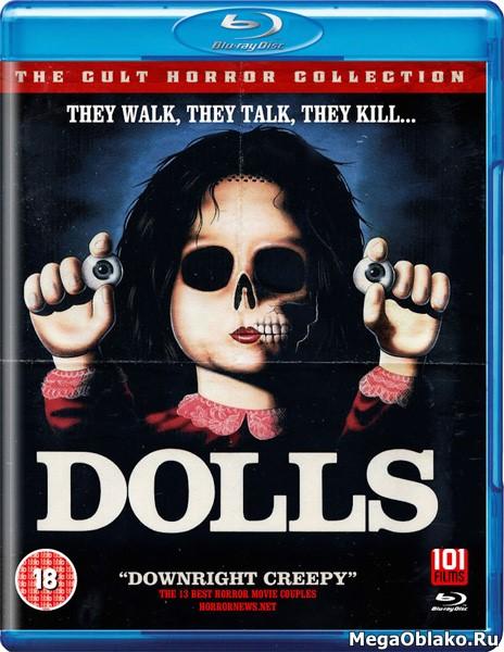 Куклы / Dolls (1987/BDRip/HDRip)