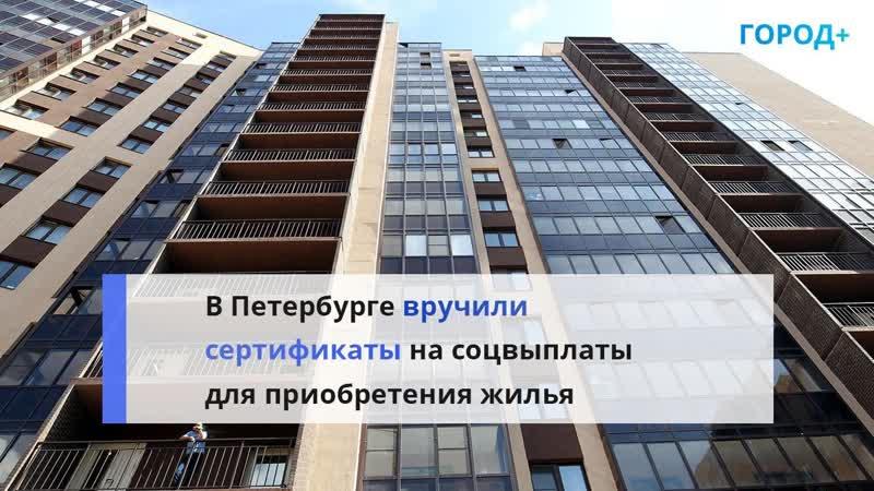 В Петербурге еще 16 семей с детьми инвалидами улучшат жилищные условия