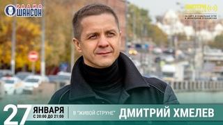 Дмитрий Хмелев. Концерт на Радио Шансон («Живая струна»)
