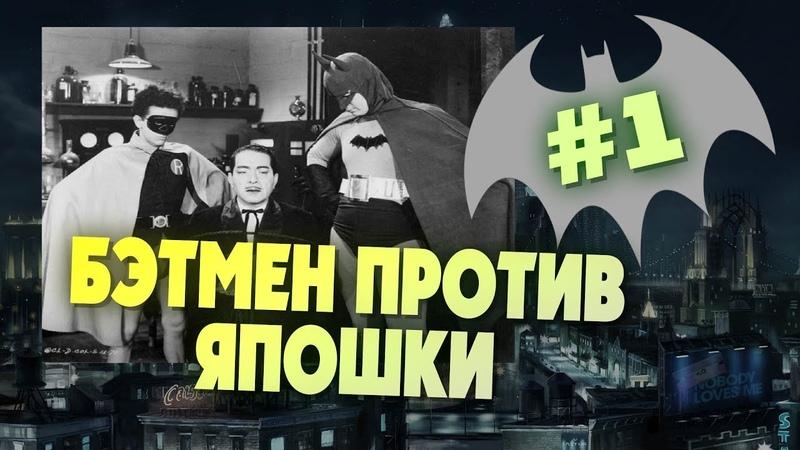 01 Сериал BATMAN 1943 сериал 1943 года Бэтмен на экране 1