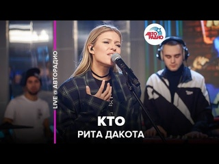 Рита Дакота - Кто (LIVE @ Авторадио)