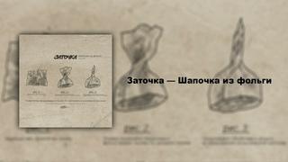Заточка — Шапочка из фольги (Single, 2021)