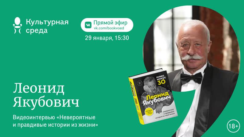 Видеоинтервью Леонида Якубовича Невероятные и правдивые истории из жизни