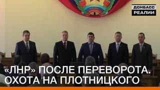 «ЛНР» после переворота. Охота на Плотницкого | Донбасc.Реалии