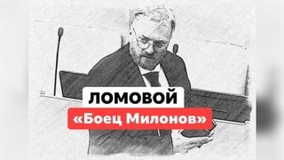 ЛОМОВОЙ - Боец Милонов