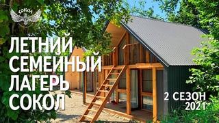 Летний семейный лагерь СОКОЛ. Второй сезон, первая смена 2021 г.