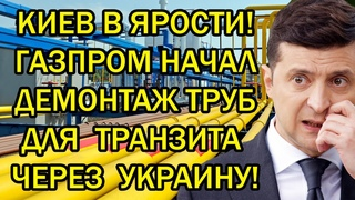 Киев в ярости - Газпром начал демонтаж труб для транзита через Украину!