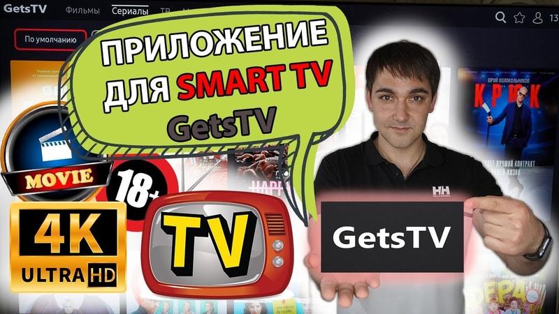 Приложение для SmartTV GetsTV Обзор приложения GetsTV