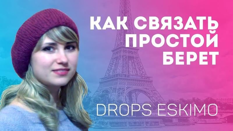 Как связать простой берет спицами МК из Drops ESKIMO
