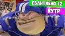 ЛЕНТЯЕВО 12 RYTP / ПУП / РИТП