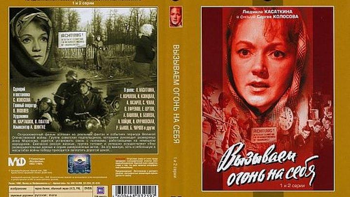 КИНО ДЛЯ ДУШИ И ОТДЫХА ВОЕННАЯ ДРАМА ИСТОРИЧЕСКИЙ БИОГРАФИЧЕСКИЙ Вызываем огонь на себя мини сериал 4 серии СССР 1963 год 12