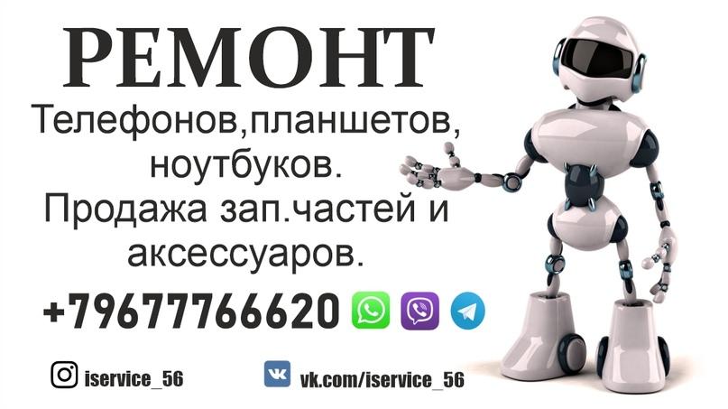 https://www.instagram.com   Объявления Орска и Новотроицка №9919