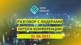 🟡  - Итоги конференции GRID GROUP в Батуми, первые впечатления гостей