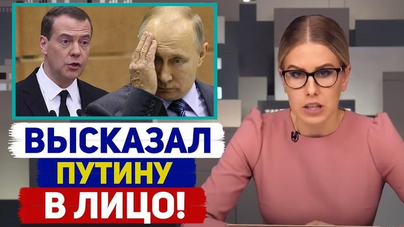 Медведев ДЕРЗКО ВЫСКАЗАЛ ВСЁ Путину в ЛИЦО и ПОДДЕРЖАЛ Алексея Навального Любовь Соболь в ШОКЕ