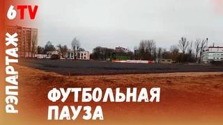 Стадион без денег / Стадыён без грошай