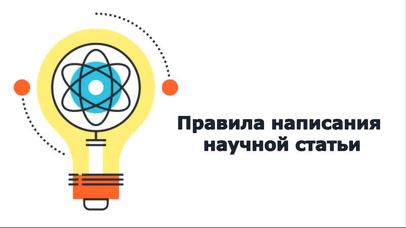 Правила написания научной статьи 2020