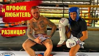 В чем разница? Профессионал и Любитель, как стать профессиональным бойцом с Анатолий Шпонарский