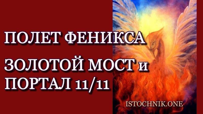 Золотой мост и ПОРТАЛ 11 11 Архангел Михаил