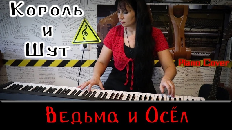 Король и Шут Ведьма и Осёл Piano Cover