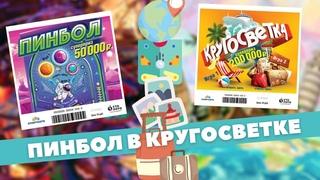 Снимают с продажи, Последние билеты, Пинбол, Кругосветка, Серия Русские игры, Моментальная лотерея
