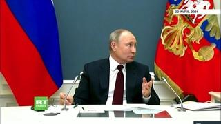 Poutine invité à prendre la parole pendant le discours de Macron : un couac au sommet sur le climat