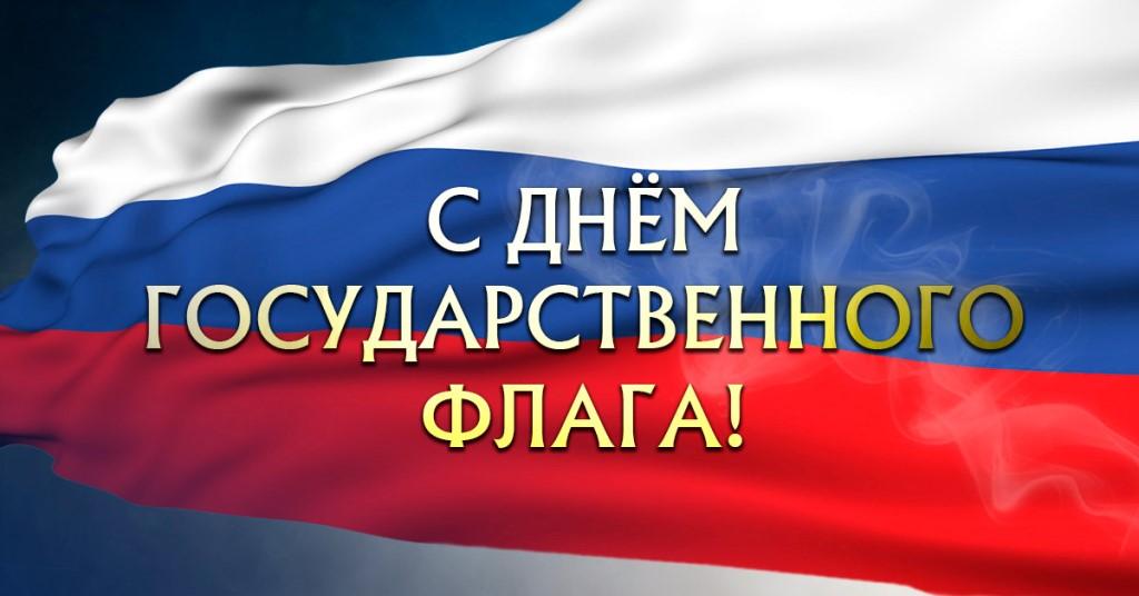 """Цветная картинка. На небесном фоне развивается Российский флаг. На нём надпись """"С Днём государственного флага!"""""""