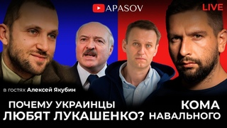 ПРЯМОЙ ЭФИР. Почему украинцы поддерживают Лукашенко? Кто отправил Навального в кому? ЯКУБИН / АПАСОВ