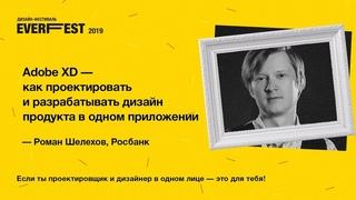 """Роман Шелехов — """"Adobe """"XD"""" Как проектировать и дизайнить продукт в одном приложении"""""""