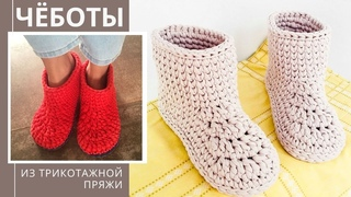 Чёботы из трикотажной пряжи. Домашние тапочки-сапожки крючком | Nadezhda Lab
