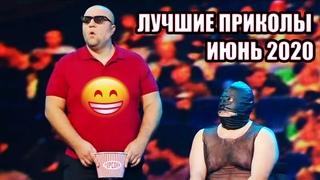 😄 Дизель Шоу 2020 🤣 - лучшие приколы ИЮНЬ 2020 - ЛЕТНИЙ УГАР на карантине   ЮМОР ICTV