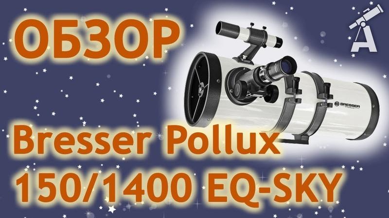Обзор телескопа Bresser Pollux 150 1400 EQ SKY