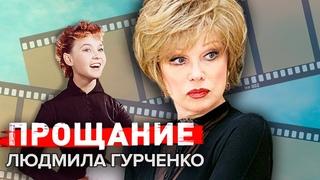 Людмила Гурченко. Прощание @Центральное Телевидение