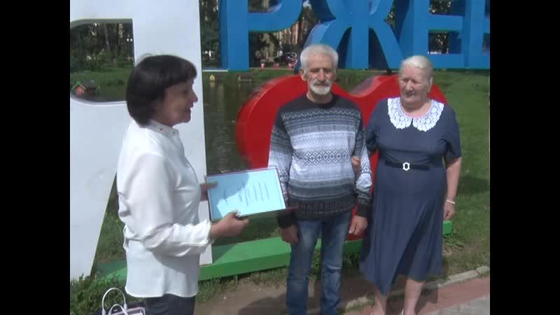 Заместитель Главы г. Ржева Елена Ямщикова поздравила с 50 летним юбилеем семью Авдеенковых