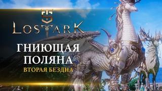 Lost Ark - Вторая бездна Папуаники (Гниющая поляна) Гайд.