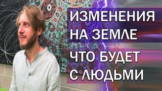 Переход Земли / Переселение Душ / Как Себя Подготовить | Vlad Freedom