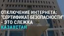 Отключение интернета и сертификат безопасности АЗИЯ 07.12.20