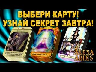 ВЫБЕРИ КАРТУ И УЗНАЙ СЕКРЕТ ЗАВТРА!/СУЛИС/ВОССТАНОВЛЕНИЕ/на любовь/на будущее/гадание таро/новые