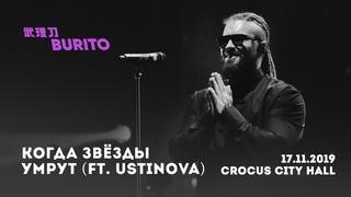 Live:Burito - Когда звезды умрут ft. Ustinova (Сольный концерт SAMSKARA LIVE в Crocus City Hall)