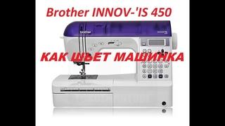 Швейная машина Brother INNOV-'IS 450 -  Часть 4 как шьет машина, примеры строчек.