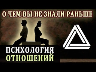 Треугольник Карпмана. Психология Отношений. Саморазвитие