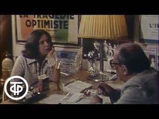 Г.Товстоногов. Сцена и зал... (1983)