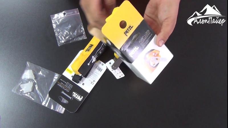 Установка амортизатора Petzl Asapsorber 20 на страховочное устройство Petzl Asap Lock