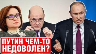 ⭐ ПУТИН НЕДОВОЛЕН: Политолог рассказал о скорой отставке Набиуллиной и Мишустина
